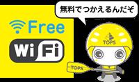 トップスWi-Fi