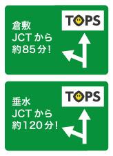 倉敷JCTから85分!垂水JCTから120分!